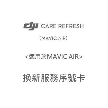 DJI Care Refresh-Mavic Air(Care Refresh MavicAir)