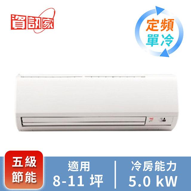资讯家一对一定频单冷空调GI-50SC1(GI-50SC1/GU-50SC1)
