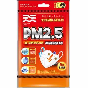 天天PM2.5專用防護口罩(B級)2入-L