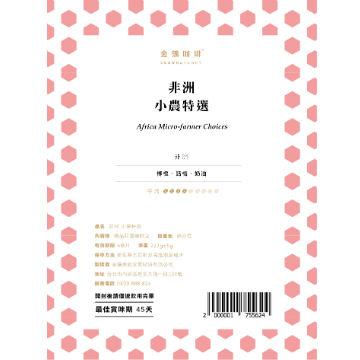 金鑛精品咖啡-非洲小農特選(1磅)(B070003)
