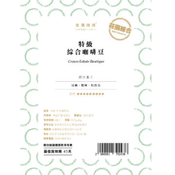 金金廣精品咖啡-特級綜合咖啡豆(1磅)