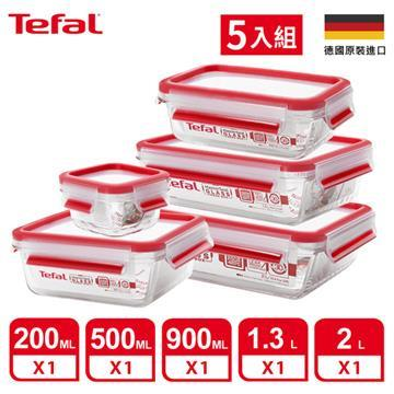 【法国特福】EMSA耐热玻璃保鲜盒(五件组)(K3010112+212+312+412+512)