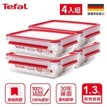【法國特福】EMSA玻璃保鮮盒1.3L方型4入組(SE-K3010412*4)