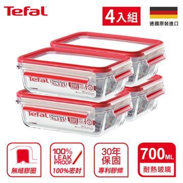 【法国特福】EMSA玻璃保鲜盒700ML方型4入组(SE-K3010812*4)
