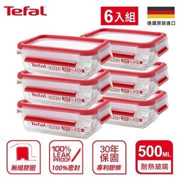 【法国特福】EMSA玻璃保鲜盒500ML方型6入组(SE-K3010212*6)