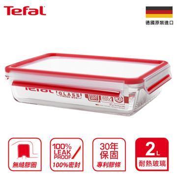 【法国特福】EMSA玻璃保鲜盒2.0L长方型(SE-K3010512)