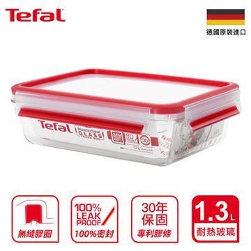 【法国特福】EMSA玻璃保鲜盒1.3L长方型(SE-K3010412)