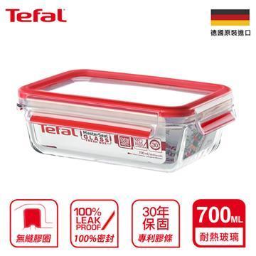 【法国特福】EMSA玻璃保鲜盒700ML长方型(SE-K3010812)