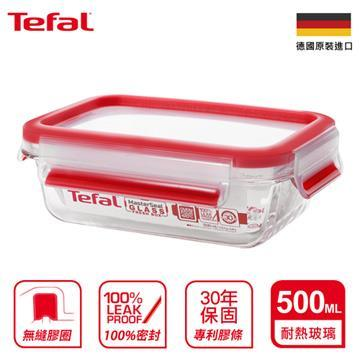 【法国特福】EMSA玻璃保鲜盒500ML长方型(SE-K3010212)