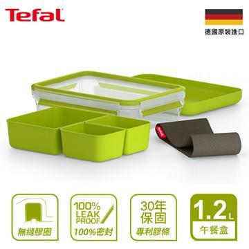 【法国特福】EMSA 乐活系列保鲜午餐盒1.2L(SE-K3100212)