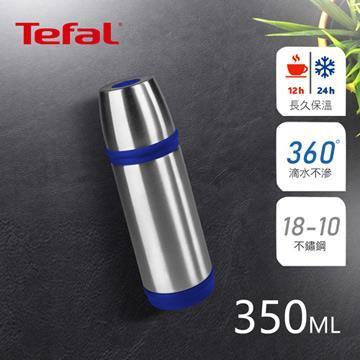 【法國特福Tefal】CAPTAIN 不鏽鋼隨行保溫瓶 350ML-海軍藍(SE-K3061514)