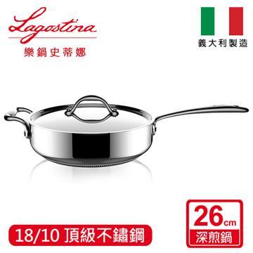【乐锅史蒂娜】26CM不锈钢单柄深煎平底锅(LA-011115032026)