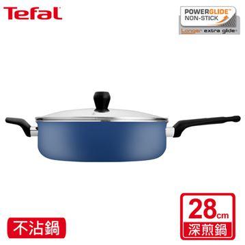 【法國特福】蒙馬特系列28CM不沾深煎鍋+蓋