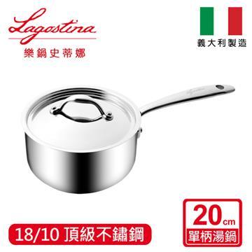 【乐锅史蒂娜】20CM不锈钢单柄汤锅+盖(LA-011115031120+LA-01111)