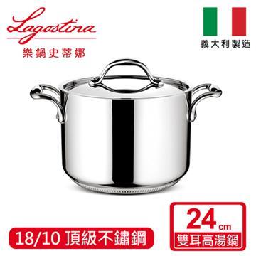 【乐锅史蒂娜】24CM不锈钢双耳汤锅+盖(LA-011115020524)