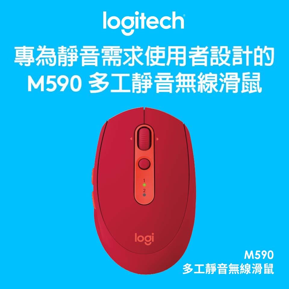 罗技M590多工静音无线鼠标-宝石红(910-005202)