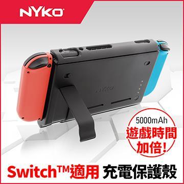 【5000mAh】NYKO POWER PAK Nintendo SWITCH 充電保護殼