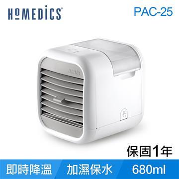 美国 HOMEDICS MYCHILL移动式劲凉水冷扇(PAC-25)