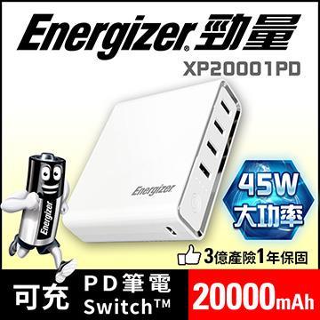 【20000mAh】劲量 Energizer XP20001PD 支援PD充电行动电源(XP20001PD)