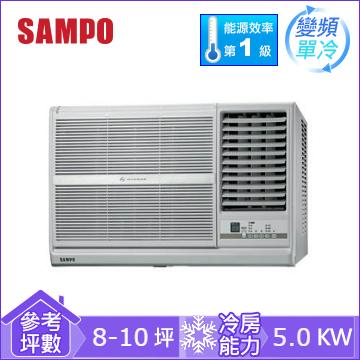 声宝窗型变频单冷空调(右吹)(AW-PC50D1)