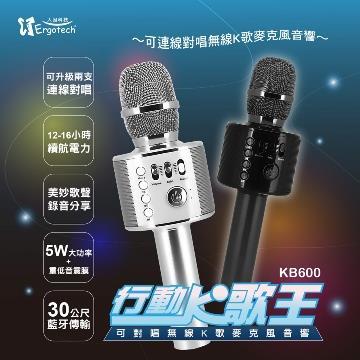 人因蓝牙K歌-欢乐组合包(KB600D(组合包))