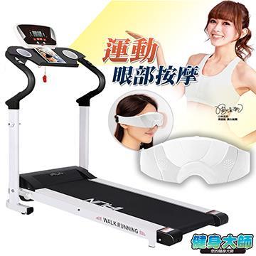 【健身大师】超模爱用免组装电动跑步机组(HY-171+989)