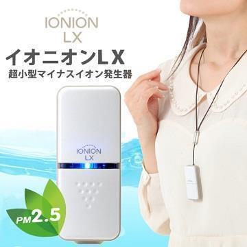 IONION LX 超輕量隨身空氣清淨機