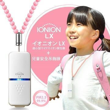 IONION LX 隨身空氣清淨機-兒童吊鍊組櫻花粉