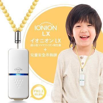 IONION LX 隨身空氣清淨機-兒童吊鍊組