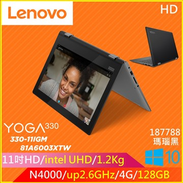 LENOVO Yoga330 11.6吋筆電(N4000/UMA/4G/WIN10)