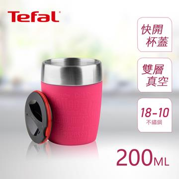 【法国特福】Travel Cup迷你不锈钢随行保温杯200ML(K3082314 野莓红)