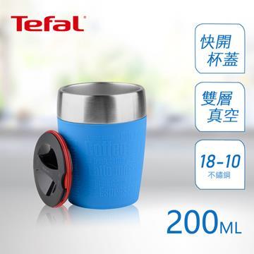 【法国特福】Travel Cup迷你不锈钢随行保温杯200ML(K3083314 深遂蓝)