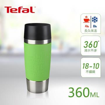 【法国特福】Travel Mug不锈钢随行马克保温杯360ML(K3081124 青柠绿)