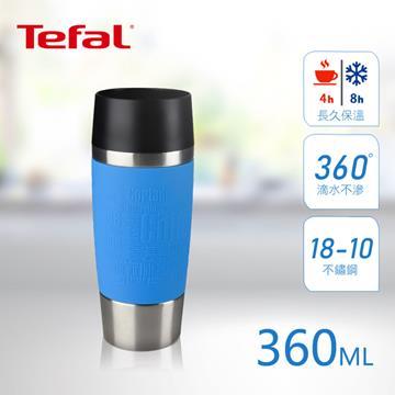 【法国特福】Travel Mug不锈钢随行马克保温杯360ML(K3086114 晴空蓝)