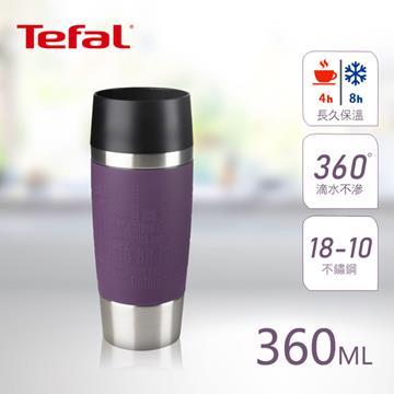【法国特福】Travel Mug不锈钢随行马克保温杯360ML(K3085114 蓝莓紫)