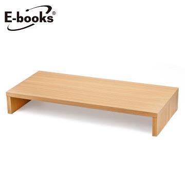 E-books C2防泼水萤幕增高收纳架-浅木色(E-PCH198LB)