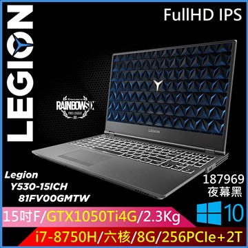 LENOVO Y530 15.6吋筆電(i7-8750H/GTX1050TI/8G/256G+2TB)