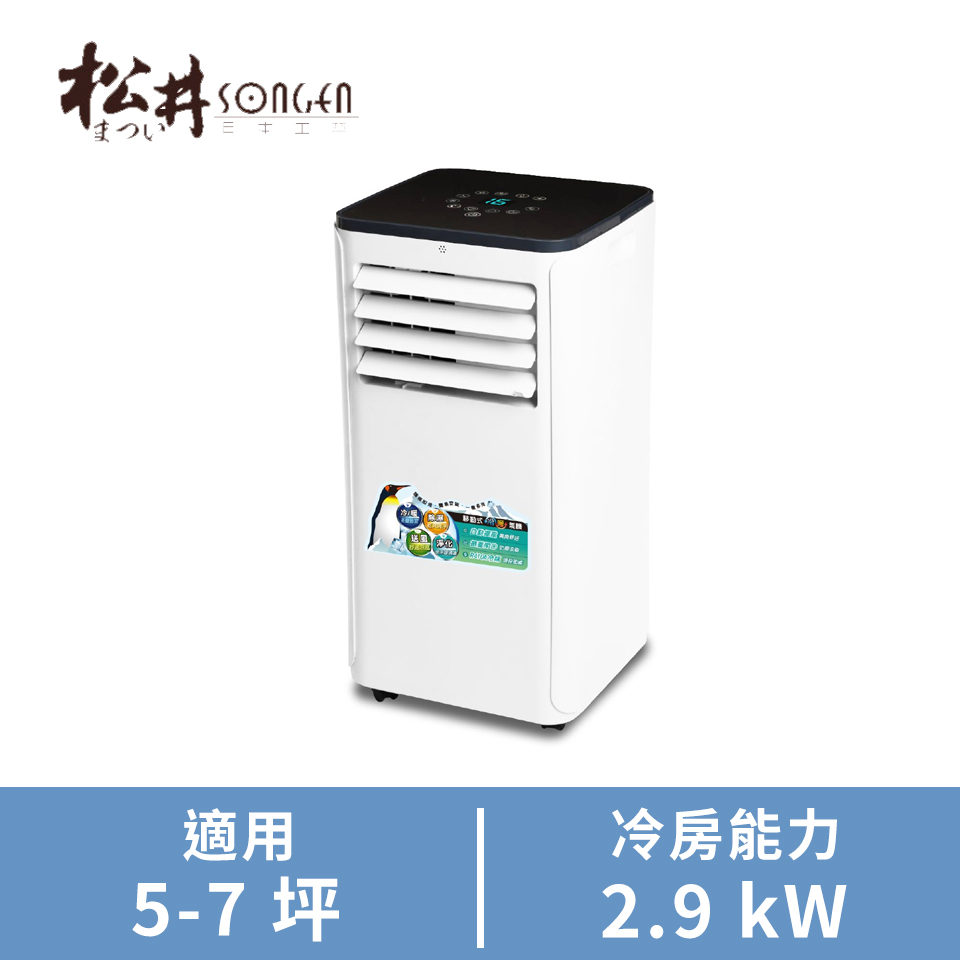 松井六机一体移动式冷气机(10000BTU)(ML-K279CH)