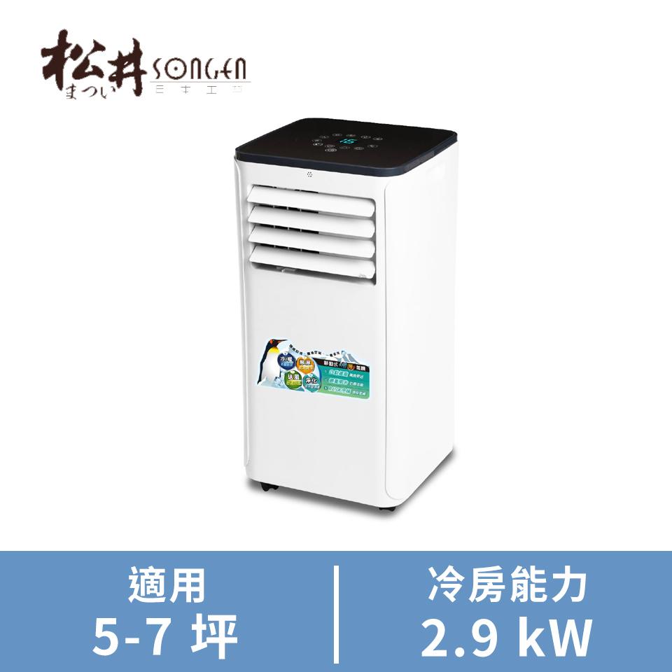 松井六機一體移動式冷氣機(10000BTU)