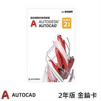 【2年版】Autodesk AutoCAD電子授權 - PKC金鑰卡(P ACDPKCY2-ELD)
