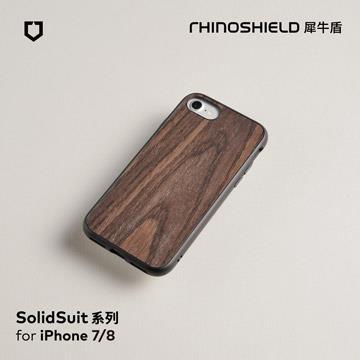 【iPhone 8 Plus / 7 Plus】RHINO SHIELD 犀牛盾 SolidSuit防摔殼 - 橡木紋