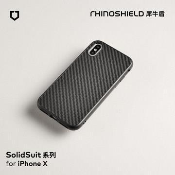 【iPhone X】RHINO SHIELD 犀牛盾 SolidSuit防摔殼 - 碳纖維