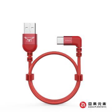 亚果元素 ADAM MFi认证L型充电传输线30cm - 红色(FLEET L30B 红)