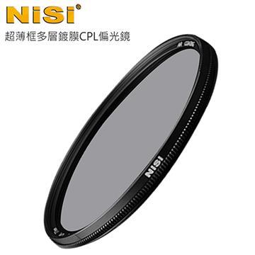 NISI L395 超薄框多层镀膜偏光镜 58mm(WRC 58mm CPL)