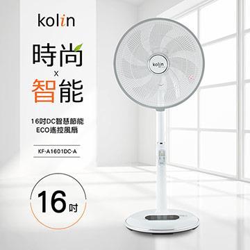 歌林 16吋DC马达ECO遥控风扇(KF-A1601DC-A)
