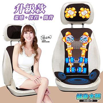 【健身大师】108颗按摩头腰部加大按摩椅垫(HY-638 黑)
