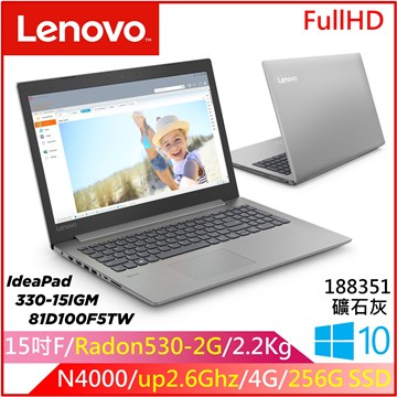 LENOVO IP330 15.6吋笔电(N4000/AMD530/4G/256G SSD)(IP330-15IGM_81D100F5TW)