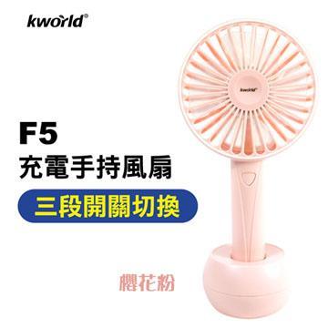 廣寰 Kworld F5充電手持風扇 - 櫻花粉(KW-F5 PK)