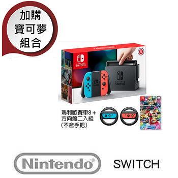「加購寶可夢組合001」【公司貨】任天堂 Nintendo Switch 瑪利歐賽車必勝組主機 - 電光藍/紅(藍紅主機+瑪8+方向盤+袋)