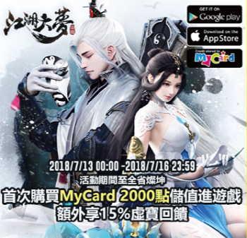 【限时储值享虚宝15%优惠】MyCard 2000点 - 江湖大梦(2000点-95折江湖大梦)